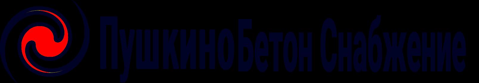 Бетонный завод в Пушкино